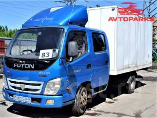 Foton. Промтоварный грузовой фургон OLLN II3360 АФ-77В1ВJ, 2 771куб. см., 2 970кг.