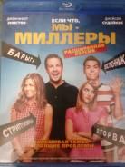 """Продам Blu ray """"Мы Миллеры"""""""