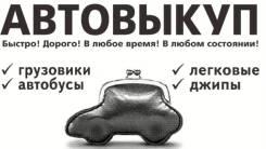 Куплю Ваш автомобиль в любом состоянии!