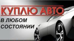 Куплю Ваш Авто в любом состоянии!