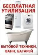 Бесплатно вывезу вашу старую бытовую технику, ванну, батареи и т. д
