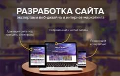 Создание сайтов в Хабаровске, разработка сайтов под ключ