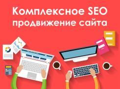 Продвижение сайтов в Хабаровске, SEO оптимизация, интернет продвижение