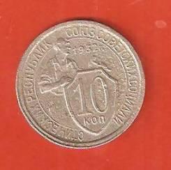 10 копеек 1932 г. СССР.