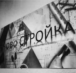 """Отделочник-универсал. ООО """"новоСТРОЙКА"""". Г. Владивосток"""