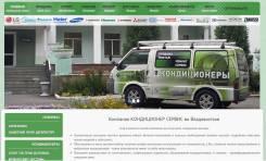 Компания Кондиционер Сервис - Ремонт, Чистка, Продажа, Установка
