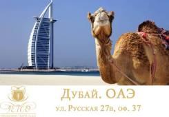 ОАЭ. Дубай. Пляжный отдых. Роскошный отдых от 28000 руб. Летом самые низкие цены!