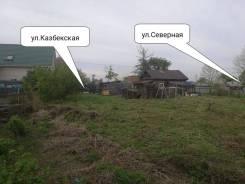 Продам участок, ул. Казбекская (район Шелеста). 1 000кв.м., собственность, электричество, вода, от агентства недвижимости (посредник)