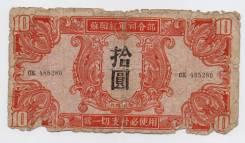 22.23 Аукцион редких банкнот Кореи 1945 для Советских войск 10 вон