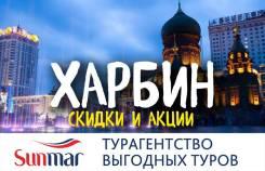 Харбин. Экскурсионный тур. Харбин - скоростной поезд -от 9800 рублей. Аквапарк + Парк развлечений