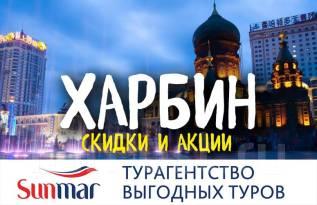 Харбин. Экскурсионный тур. Харбин - скоростной поезд -от 10500 рублей. Аквапарк + Парк развлечений