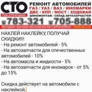 """СТО """"СургутГазСервис"""""""