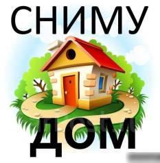Сниму в дом в с. Ивановка, Михайловского района!. От частного лица (собственник)