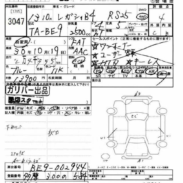 Накладка на стоп-сигнал. Subaru Legacy, BE5, BE9, BEE, BES Subaru Legacy B4, BE9 Двигатели: EJ202, EJ204, EJ206, EJ208, EJ254, EZ30D