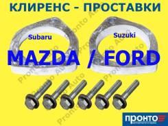 Проставка под пружину, проставка под кузов. Mazda: Xedos 6, Bongo, 323F, Biante, CX-7, 626, Tribute, Mazda2, Atenza, Demio, Capella, Mazda3, MPV, Fami...