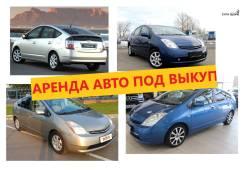 Аренда авто с последующим выкупом. Приоритет Яндекс. Такси. Без водителя