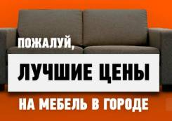Мебель куплю/выкуп/скупка/ б/у.