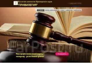 Коллегия адвокатов Приморского края «Привилегия»
