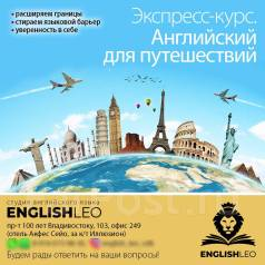 Экспресс-курс Английский для путешествий