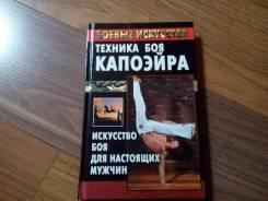 """Распродажа! Книга """"Техника боя Капоэйра"""", боевые искусства."""