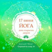 Йога 17 июня - День открытых дверей в йога клубе Исток