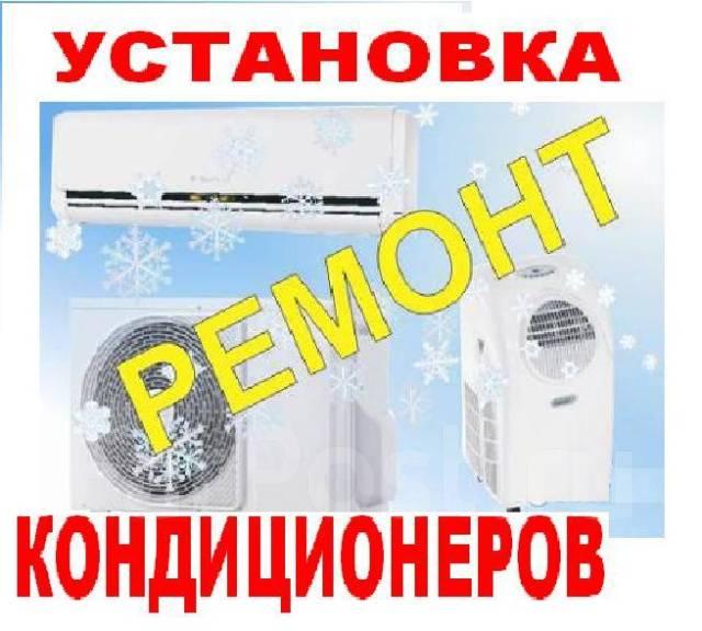 Обслуживания и ремонт кондиционеров и вентиляции установка кондиционера кострома