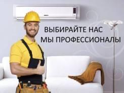 Монтаж, Установка, Чистка, Заправка, ремонт кондиционеров