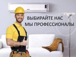 Обслуживание кондиционеров владивосток вышка для установки кондиционера