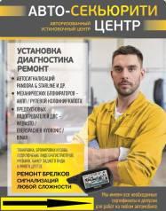 Ремонт Брелков автосигнализаций в Хабаровске - Без Выходных!