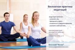 Медитация: обучение и практика по субботам в 17.30, йога клуб Исток
