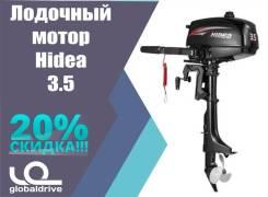 Hidea. 3,50л.с., 2-тактный, бензиновый, нога S (381 мм), 2018 год год. Под заказ