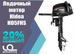 Hidea. 5,00л.с., 2-тактный, бензиновый, нога S (381 мм), 2018 год год. Под заказ