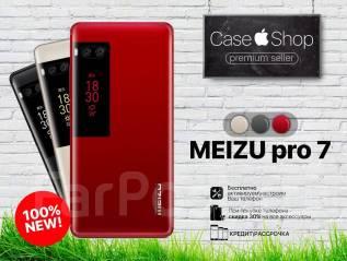 Meizu PRO 7. Новый, 64 Гб, 3G, 4G LTE, Dual-SIM, Защищенный