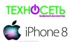 Apple iPhone 8. Новый, 64 Гб, 4G LTE