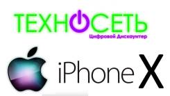 Apple iPhone X. Новый, 64 Гб, 4G LTE