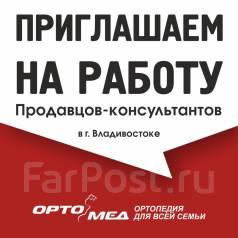 """Продавец-консультант. ООО """"Ортомед"""". Улица Алеутская 43"""