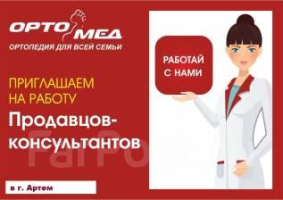 """Продавец-консультант. ООО """"Ортомед"""". Улица Кирова 22"""