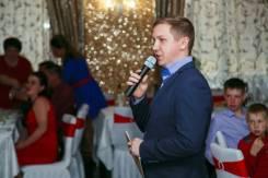 Ведущий на ваше мероприятие Александр Нуштаев.