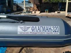 Флагман 320. 2017 год год, длина 320,00м., двигатель подвесной, 10,00л.с., бензин
