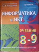 Информатика. Класс: 8 класс