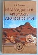 С. Ермаков. Неразгаданные артефакты археологии. Под заказ