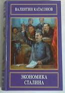 В. Катасонов. Экономика Сталина. Под заказ