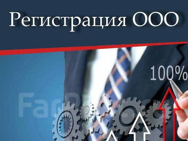 Регистрация ооо хабаровск количество знаков оквэд при регистрации ип