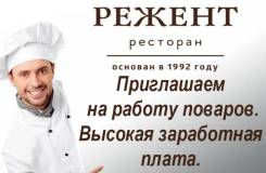 Пекарь. Ресторан Режент. Бульвар Амурский 43