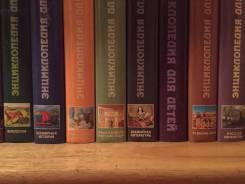 """Коллекция книг """"Энциклопедия для детей"""", все продаю Одним Лотом ! ! !"""
