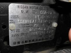 Катушка зажигания, трамблер. Nissan X-Trail, NT30 Двигатель QR20DE
