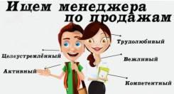 """Менеджер по продажам. ООО """"Советник"""". Остановка 1-я Речка"""