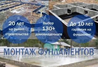 Строительство Монолитных, Ленточных, Блочных, Свайных Фундаментов!