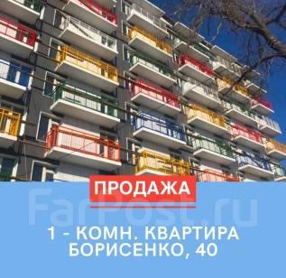 1-комнатная, улица Борисенко 40. Борисенко, агентство, 29кв.м.