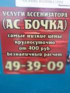 Услуги АС Бочки